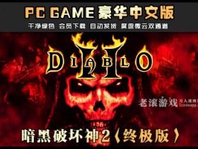 暗黑破坏神2 高清中文版 1.14d/1.13c支持WIN10/7/XP电脑单机游戏