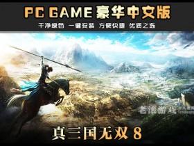 《真三国无双8》 v1.31中文版下载 全DLCs 送修改器+全武将满级存档