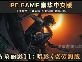 古墓丽影:暗影 克劳馥 绿色中文版下载 中文语音 全DLCs 送修改器+存档