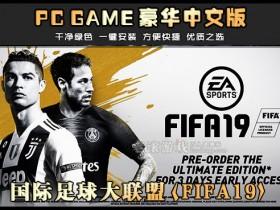FIFA19 国际足球大联盟 送修改器 PC游戏单机游戏