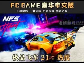 极品飞车21:热度 中文版 送修改器 PC电脑单机游戏