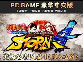 火影忍者究极忍者风暴4博人之路 中文版 v1.07 PC单机游戏
