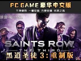 黑道圣徒3重制版 Saints Row: The Third Remastered PC电脑游戏