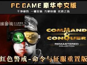 红色警戒:命令与征服重置版 送修改器 PC电脑单机游戏