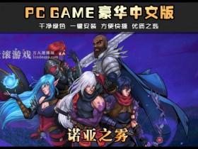 诺亚之雾 中文版 像素经典横版格斗 免平台 PC电脑单机游戏