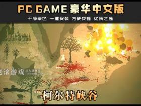 柯尔特峡谷 中文版 像素经典 免平台 PC单机电脑游戏