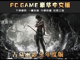 古墓丽影9 年度中文版 送修改器免平台 全DLCs PC电脑单机游戏