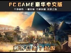 刺客信条7:起源 豪华版 全DLC 送修改器免平台 PC电脑单机游戏