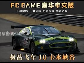 极品飞车10 卡本峡谷 全DLC 豪华中文版 送修改器 存档 PC电脑单机游戏