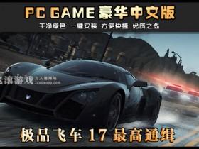 极品飞车17最高通缉 豪华版 送修改器+解锁存档 电脑赛车游戏