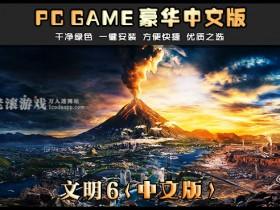 文明6 新纪元 风云变幻 迭起兴衰 送修改器 PC中文版全DLC 单机游戏