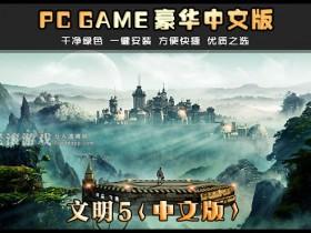 文明5 中文豪华版下载 送修改器 全DLC PC单机电脑游戏
