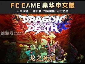 龙之死印 中文豪华版 送修改器 全DLC单机PC电脑 像素游戏