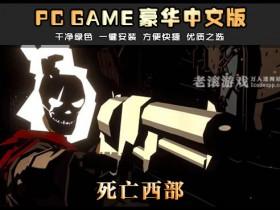 死亡西部 中文版 骷髅的冒险 PC单机电脑游戏
