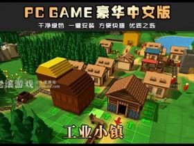 工业小镇 像素经典 模拟经营小游戏 电脑单机