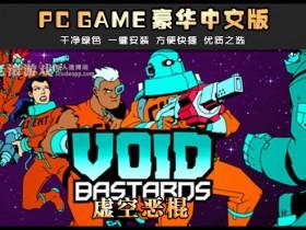 虚空恶棍 中文豪华版 Void Bastards 单机PC游戏电脑