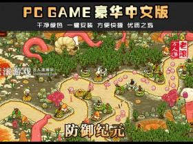 防御纪元 塔防经典游戏下载 PC电脑单机游戏