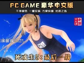 美女格斗对战 死或生5:最后一战 中文版下载 全DLC 送修改器 单机游戏