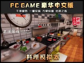 《料理模拟器》v4.031 绿色中文版下载 整合披萨DLC 赠满技能初始存档+修改器