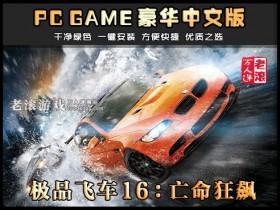 极品飞车16:亡命狂飙 中文版下载 赠多项修改器+车辆全解锁存档
