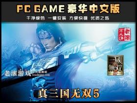 低配经典 真三国无双5 中文版下载 送攻略宝典 电脑单机游戏