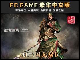 真三国无双6 猛将传 中文版下载 送修改器 PC电脑单机游戏