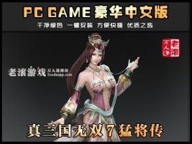 真三国无双7 猛将传 中文版 下载 集成21DLC PC电脑单机游戏
