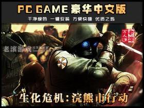 生化危机:浣熊市行动 中文版下载 送修改器 PC电脑单机游戏
