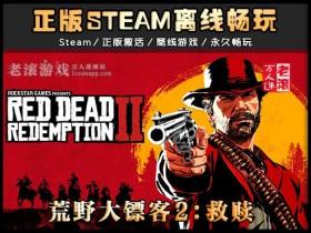 Steam正版离线模式 荒野大镖客2救赎 全DLC 中文版下载 大表哥2终极版