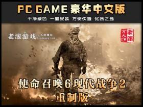 使命召唤6现代战争2重制版 下载 中文版 多项修改器+100%存档