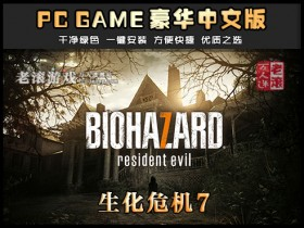 生化危机7 黄金版 下载 集成全部DLC 赠多项修改器 PC电脑单机游戏
