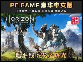 《地平线:零之曙光》绿色中文版下载 送多项修改器+60级满技能初始存档