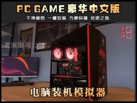 《电脑装机模拟器》v1.9.5 绿色中文版下载 装电脑的好帮手