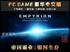 《帝国霸业:银河生存》 v1.2正式中文版下载 送多项修改器