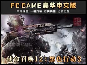 使命召唤12:黑色行动3 中文版下载 送多项修改器 PC单机电脑游戏