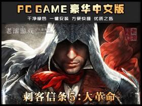 刺客信条5:大革命 下载 中文版 集成死亡DLC 赠多项修改器+100%全收集存档+全技能点位置地图