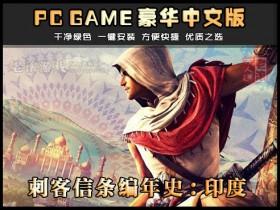 刺客信条编年史:印度 下载 中文版 送多项修改器