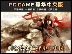 刺客信条编年史:中国 下载 中文版 送多项修改器+奖励存档