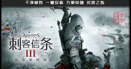 刺客信条3重制版 下载 中文版 送多项修改器