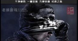 使命召唤10:幽灵 下载 中文版 送多项修改器 一键安装