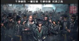 刺客信条6:枭雄 下载 中文版 送多项修改器