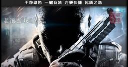 使命召唤9黑色行动2 中文版下载 送多项修改器