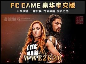 WWE 2K20 中文版下载 送多项修改器