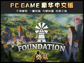 《奠基》v1.6.23 绿色中文版下载 Foundation