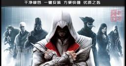 刺客信条:兄弟会 中文版下载 送多项修改器