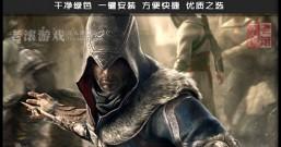 刺客信条:启示录 中文版下载 送多项修改器