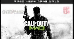 使命召唤8现代战争3 中文版下载 送多项修改器