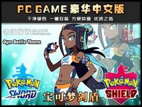 宝可梦剑盾 中文版下载 更新至Yuzu模拟器 EA863版 更稳更快!送多项修改器+攻略