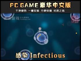 感染Infectious 中文版下载 经典小游戏