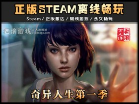 Steam正版离线模式 奇异人生 第一季 (全5章) 中文版下载